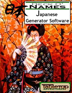 DoN-JapaneseGeneratorCover300